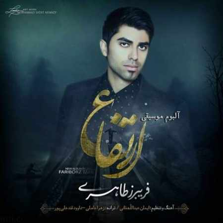 دانلود اهنگ فریبرز طاهری آغوش آخر