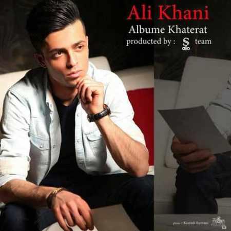 دانلود اهنگ علی خانی آلبوم خاطرات