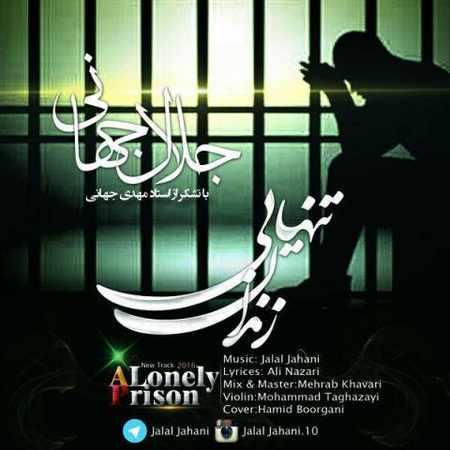 دانلود اهنگ جلال جهانی زندان تنهایی