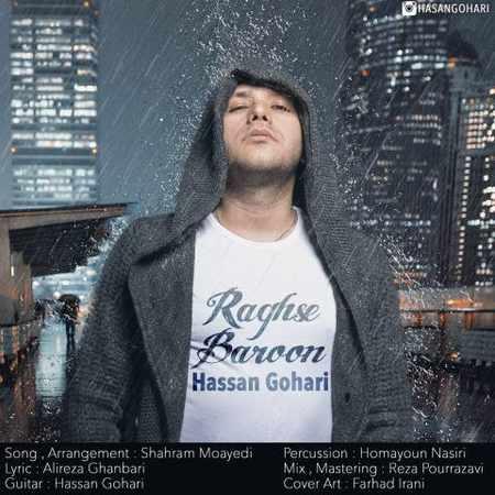 دانلود اهنگ حسن گوهری رقص بارون