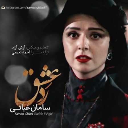دانلود اهنگ سامان غیاثی رد عشق