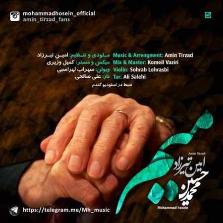 دانلود اهنگ محمد حسین و امین تیرزاد میم