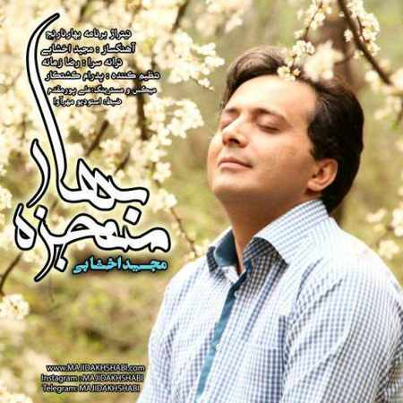 دانلود اهنگ مجید اخشابی معجزه بهار
