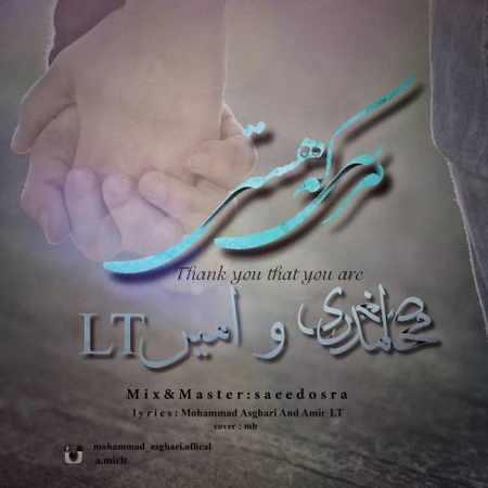 دانلود اهنگ امیر ال تی و محمد اصغری مرسی که هستی