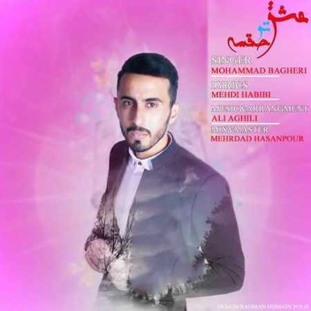 دانلود اهنگ محمد باقری عشق تو حقمه