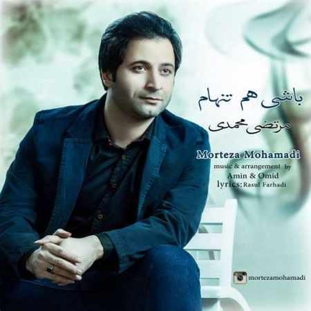 دانلود اهنگ مرتضی محمدی باشی هم تنهام