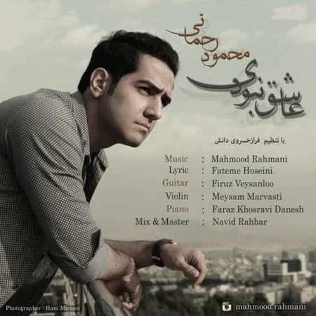 دانلود اهنگ محمود رحمانی عاشق نبودی