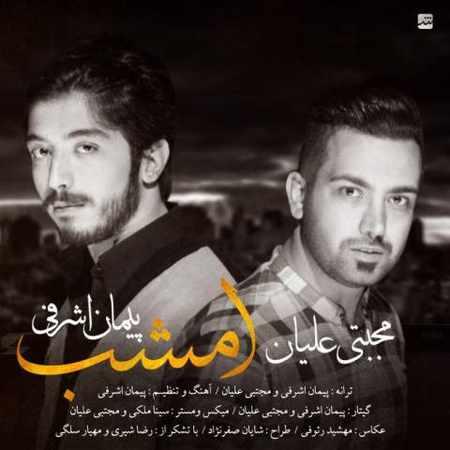 دانلود اهنگ پیمان اشرفی و مجتبی علیان امشب