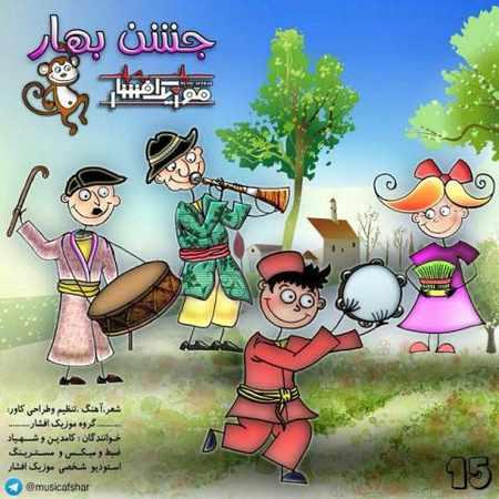 دانلود اهنگ موزیک افشار جشن بهار