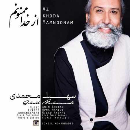 دانلود اهنگ سهیل محمدی از خدا ممنونم