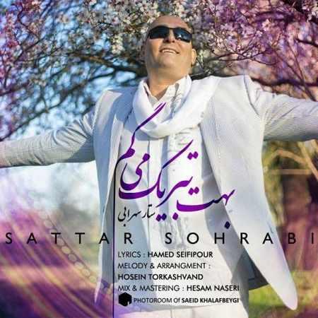 دانلود اهنگ ستار سهرابی بهت تبریک میگم
