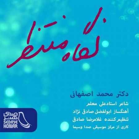 دانلود اهنگ محمد اصفهانی نگاه منتظر