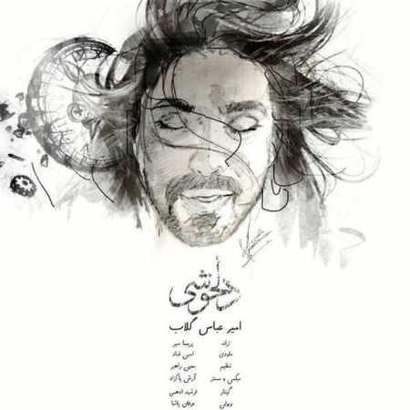دانلود اهنگ امیر عباس گلاب دلخوشی