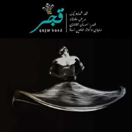 دانلود آلبوم تک اهنگ ها از قجر
