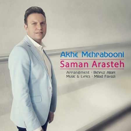 دانلود آلبوم تک اهنگ ها از سامان آراسته