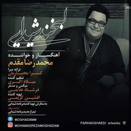 دانلود اهنگ محمدرضا مقدم لبخند شیدایی