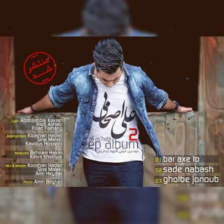 دانلود آلبوم آلبوم کوتاه 2 از علی اصحابی