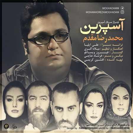 دانلود اهنگ محمدرضا مقدم آسپرین