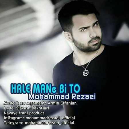 دانلود اهنگ محمد رضایی حال من بی تو