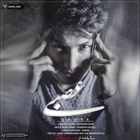 دانلود آلبوم تک اهنگ ها از صدرا