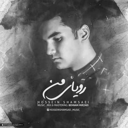 دانلود اهنگ حسین شمسایی رویای من