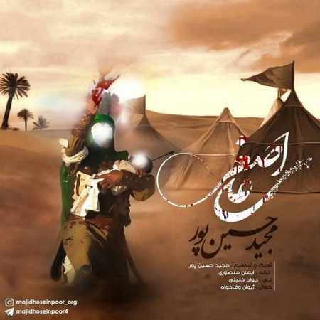 دانلود اهنگ مجید حسین پور علی اصغر
