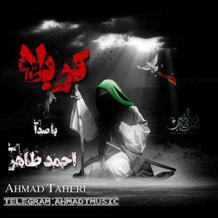 دانلود اهنگ احمد طاهری عطر سیب
