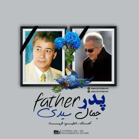دانلود اهنگ جمال سیدی پدر