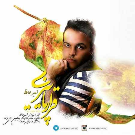 دانلود آلبوم آهنگ تکی از امیر حافظ