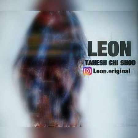 دانلود آلبوم تک اهنگ ها از لیون