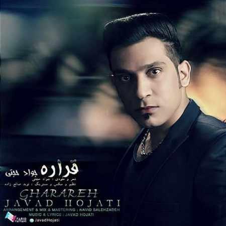 دانلود آلبوم تک اهنگ ها از جواد حجتی