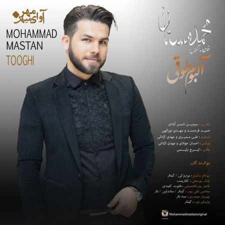 دانلود آلبوم طوقی از محمد مستان