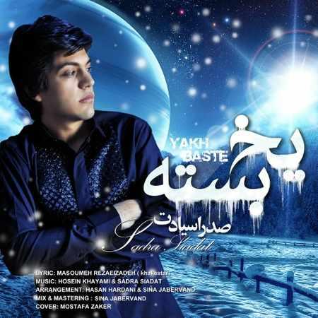 دانلود آلبوم تک اهنگ ها از صدرا سیادت