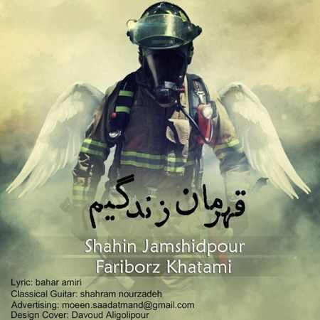 دانلود اهنگ شاهین جمشیدپور و فریبرز خاتمی قهرمان زندگیم