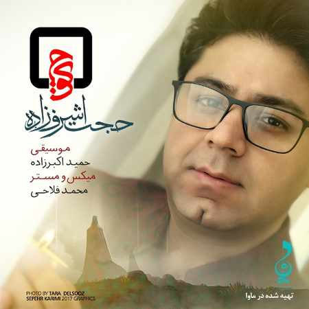 دانلود اهنگ حجت اشرف زاده کوچ