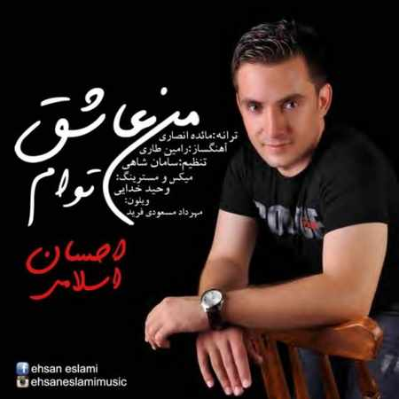 دانلود اهنگ احسان اسلامی من عاشق توام