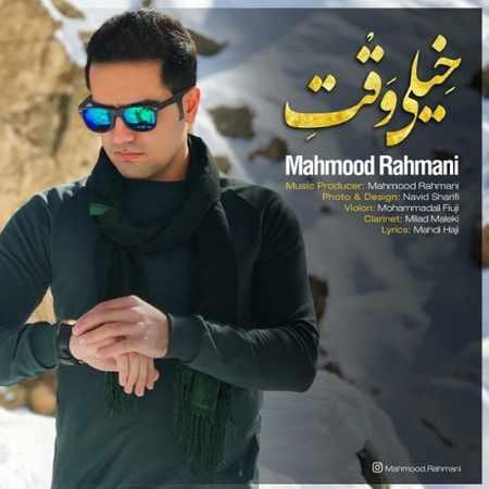 دانلود اهنگ محمود رحمانی خیلی وقته
