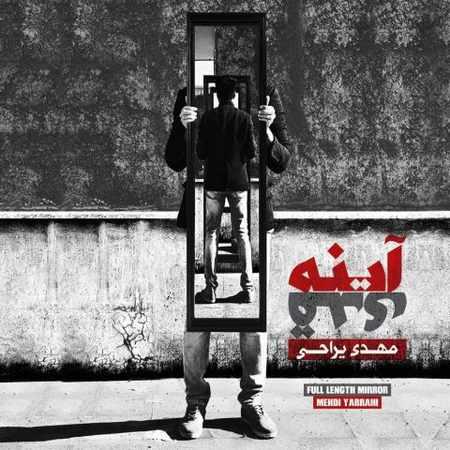 دانلود آلبوم آینه قدی از مهدی یراحی