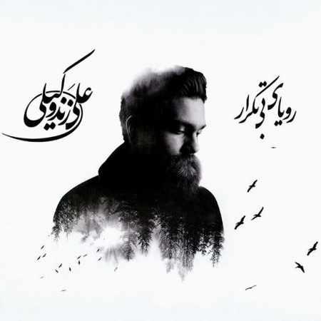 دانلود آلبوم رویای بی تکرار از علی زند وکیلی