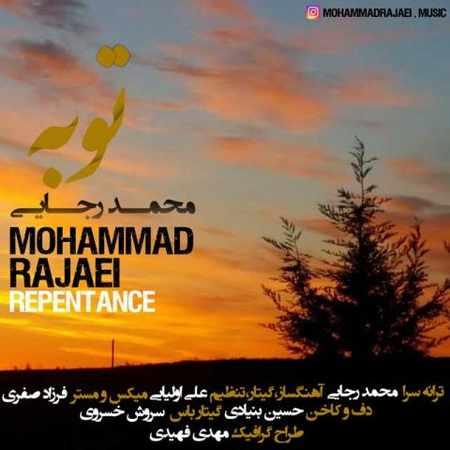 دانلود اهنگ محمد رجایی توبه