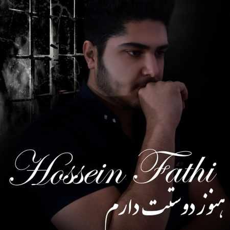 دانلود اهنگ حسین فتحی هنوز دوستت دارم