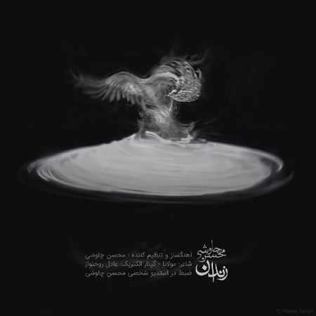دانلود اهنگ محسن چاوشی زندان