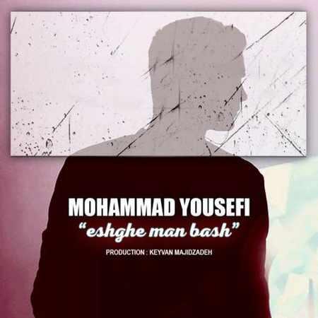 دانلود اهنگ محمد یوسفی عشق من باش