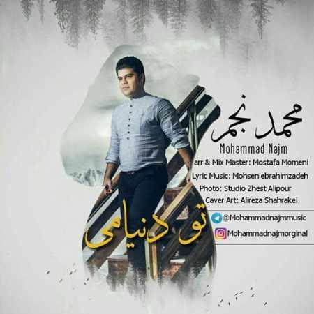 دانلود اهنگ محمد نجم تو دنیامی