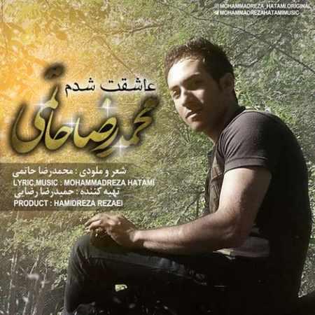 دانلود اهنگ محمدرضا حاتمی عاشقت شدم