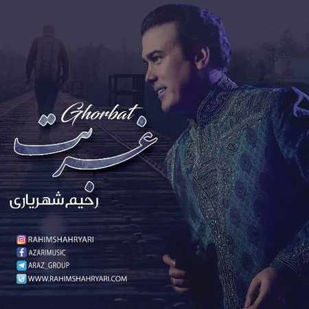 دانلود آلبوم تک اهنگ ها از رحیم شهریاری