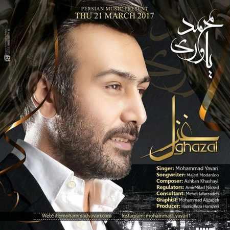 دانلود اهنگ محمد یاوری غزل