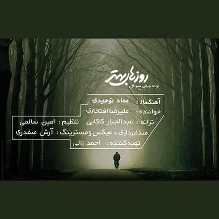 دانلود آلبوم تک اهنگ ها از علیرضا افتخاری