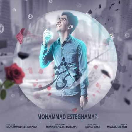 دانلود آلبوم تک اهنگ ها از محمد استقامت