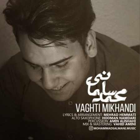 دانلود اهنگ محمد سلمانی وقتی میخندی